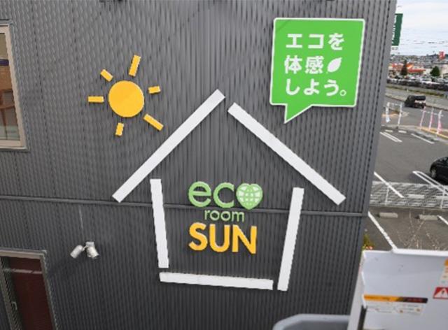 (施工事例)エコ電化事業部 eco room SUN