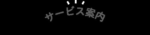 サービス画像